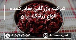 صادرکننده انواع زرشک ایران