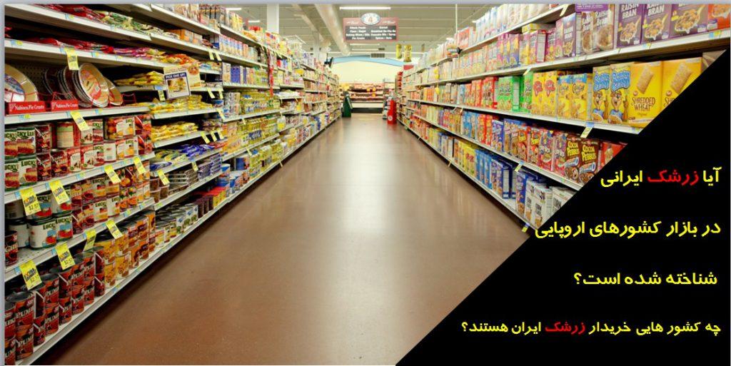 صادرات زرشک ایران