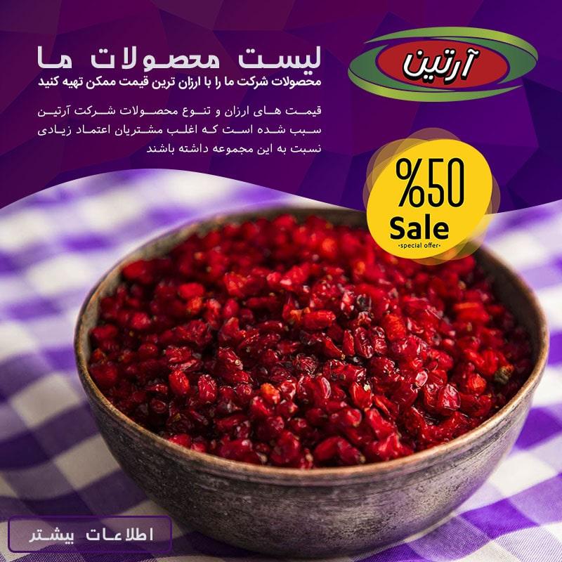 زرشک خوراکی ایران