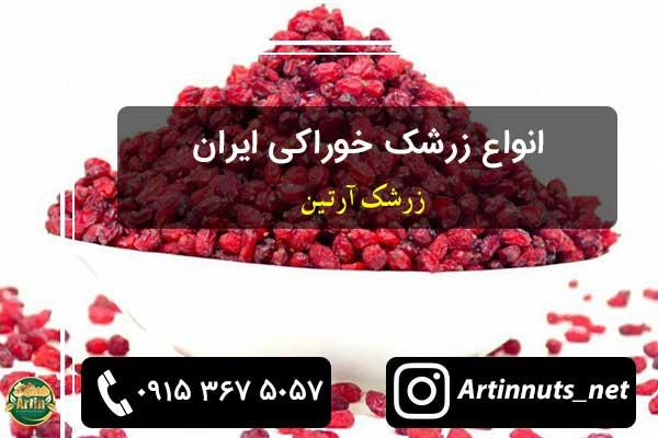 انواع زرشک خوراکی ایران