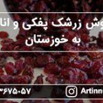 زرشک پفکی و اناری به خوزستان
