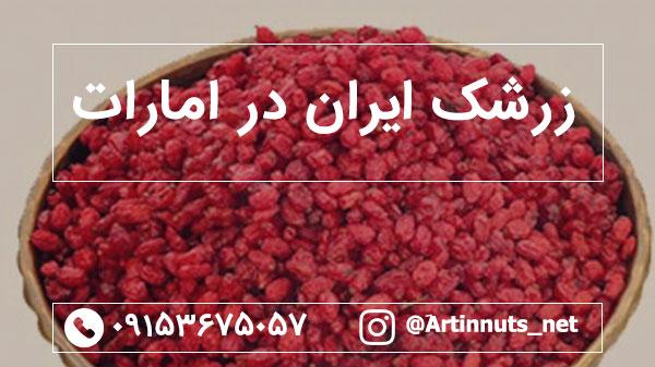 صادرات زرشک دانه قرمز
