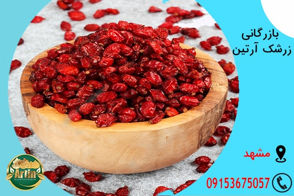 زرشک خشک دانه قرمز