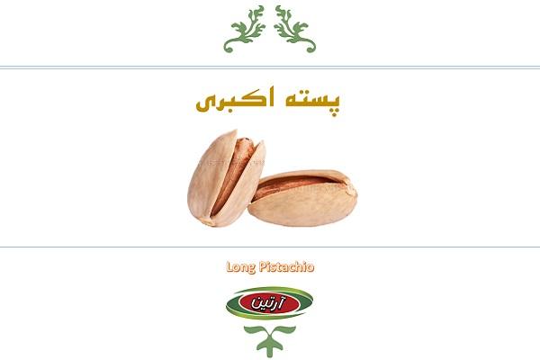 پسته اکبری ایران