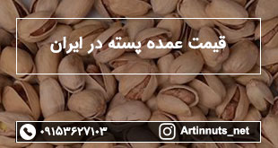 قیمت عمده پسته در ایران