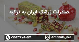 صادرات زرشک ایران به ترکیه