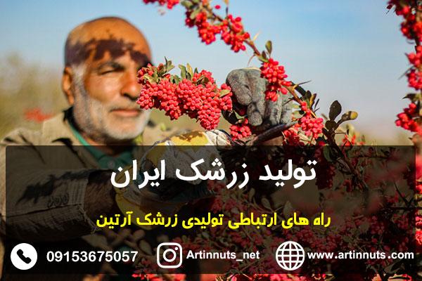 صادرات زرشک ایران به اسپانیا
