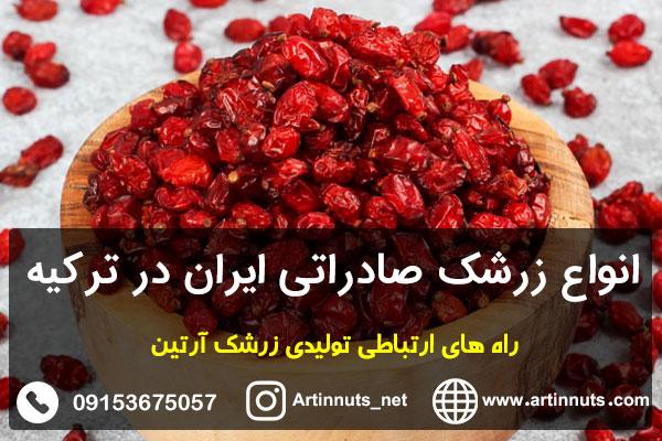 زرشک صادراتی ایران در ترکیه
