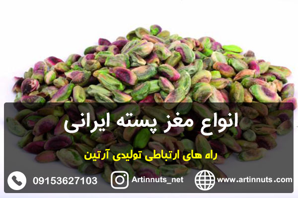 مغز پسته قیمت مناسب در شیراز