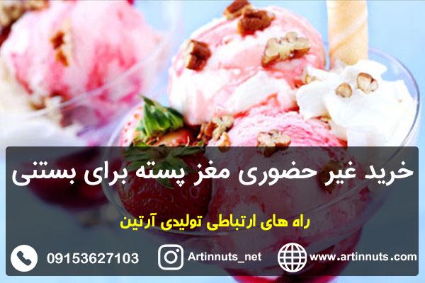 مغز پسته برای بستنی