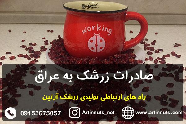 صادرات زرشک به عراق