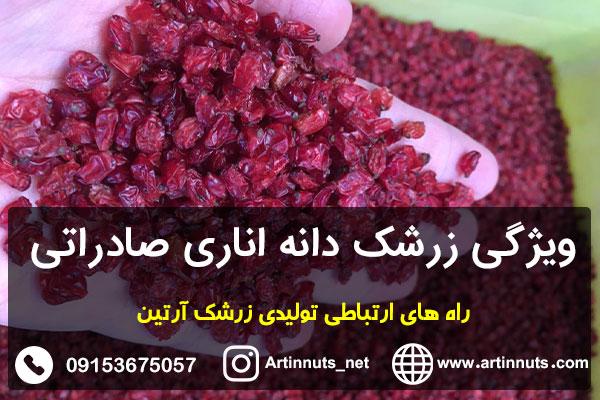 زرشک دانه اناری صادراتی