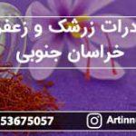 صادرات زرشک و زعفران