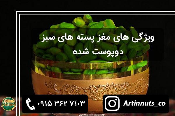 مغز پسته سبز GPPK
