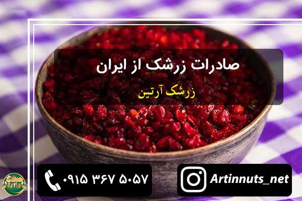 انواع زرشک صادراتی ایران