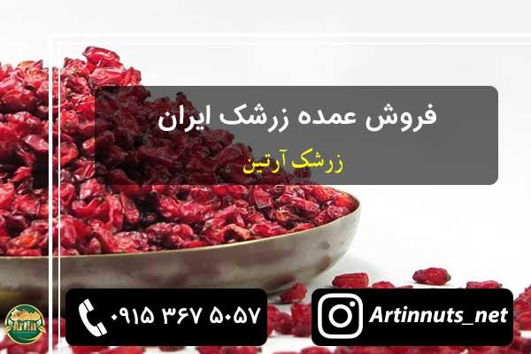 فروش عمده زرشک ایران