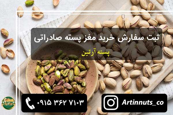 انواع مغز پسته ایران