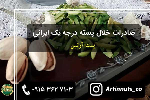 خلال پسته سبز کرمان