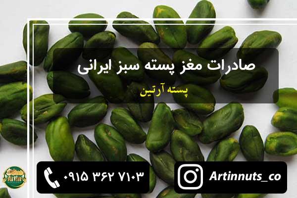 مغز سبز پسته کرمان