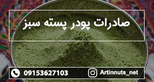 صادرات پودر پسته