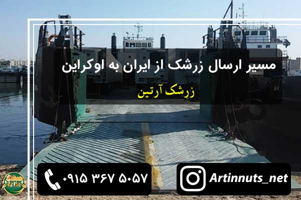صادرات زرشک ایران به اوکراین