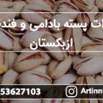 صادرات پسته بادامی