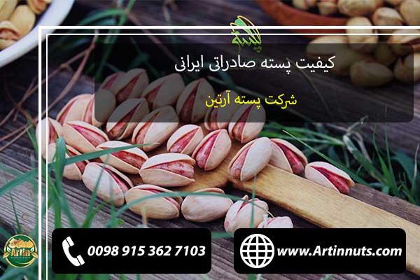 کیفیت پسته صادراتی