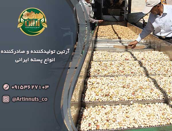آرتین تولیدکننده و صادرکننده انواع پسته ایرانی
