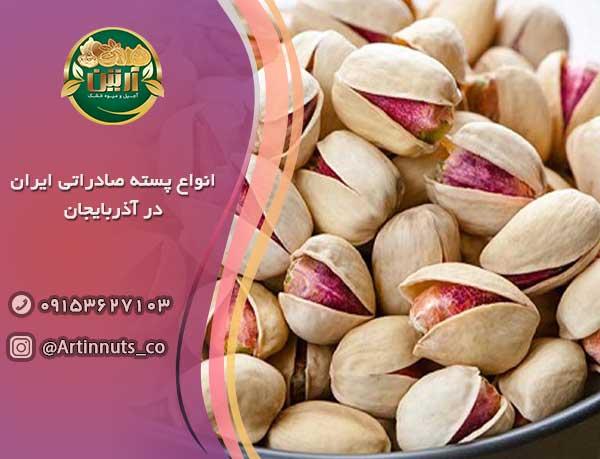 پسته صادراتی ایران در آذربایجان