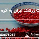 صادرات زرشک ایران به کره