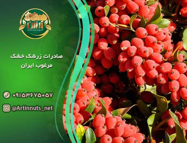 صادرات زرشک خشک مرغوب ایران