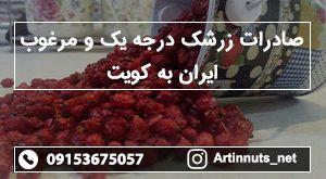 صادرات زرشک به کویت
