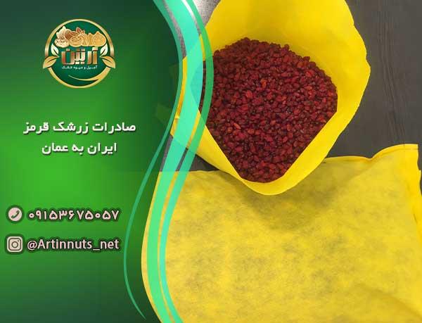 صادرات زرشک قرمز ایران به عمان