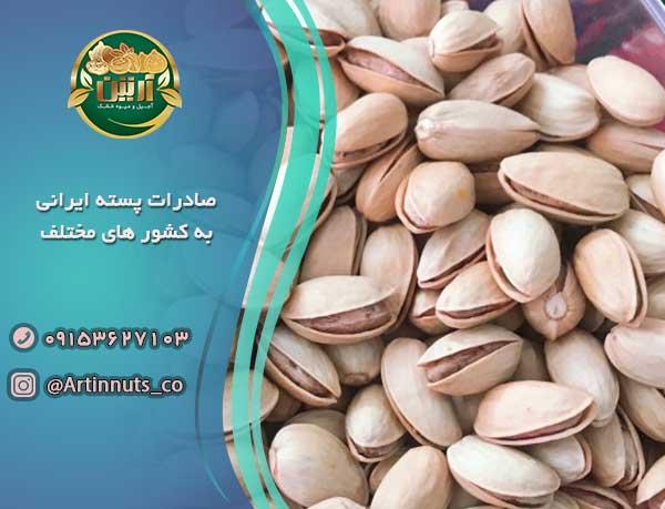 صادرات پسته ایرانی به کشور های مختلف
