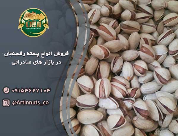 فروش انواع پسته رفسنجان در بازار های صادراتی