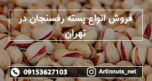 فروش انواع پسته رفسنجان