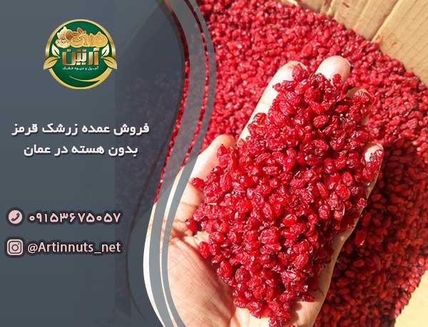 فروش عمده زرشک قرمز بدون هسته در عمان