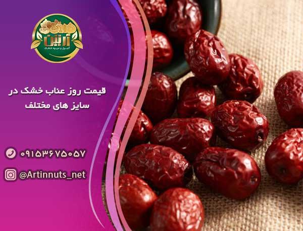 قیمت روز عناب خشک در سایز های مختلف