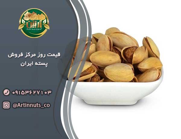 قیمت روز مرکز فروش پسته ایران