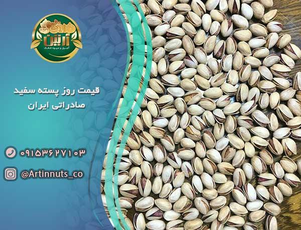 قیمت روز پسته سفید صادراتی ایران