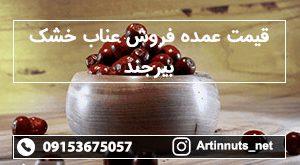فروش عناب خشک