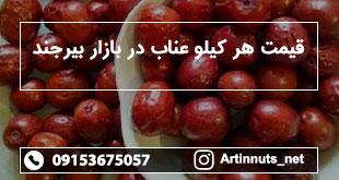 قیمت هر کیلو عناب