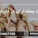 قیمت پسته ایران در آذربایجان
