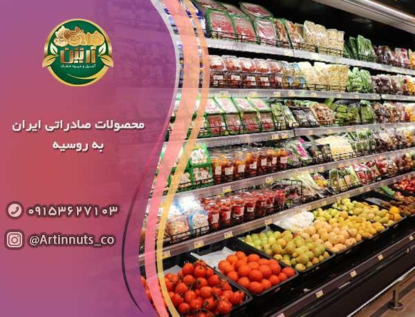 محصولات صادراتی ایران به روسیه