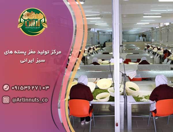 مرکز تولید مغز پسته های سبز ایرانی