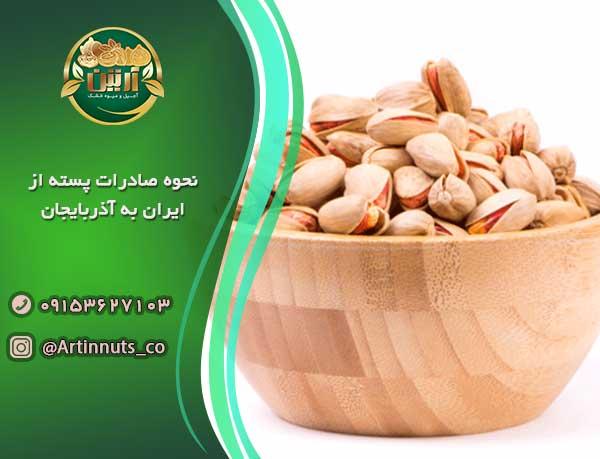 نحوه صادرات پسته از ایران به آذربایجان