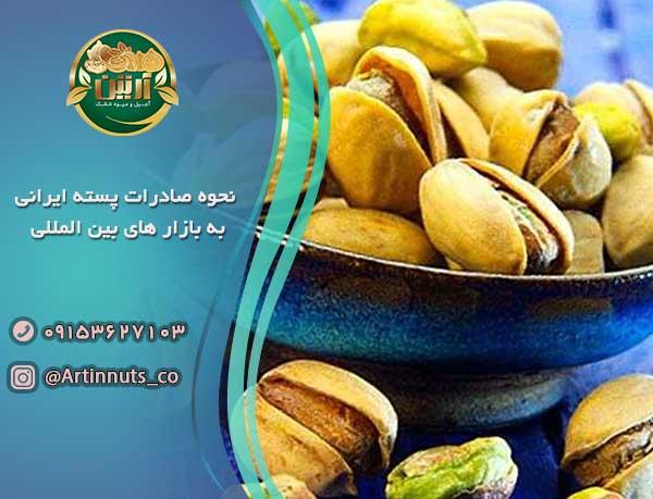 نحوه صادرات پسته ایرانی به بازار های بین المللی