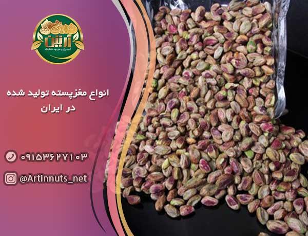 انواع مغزپسته تولید شده در ایران