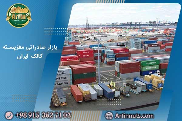 بازار صادراتی مغزپسته کالک ایران