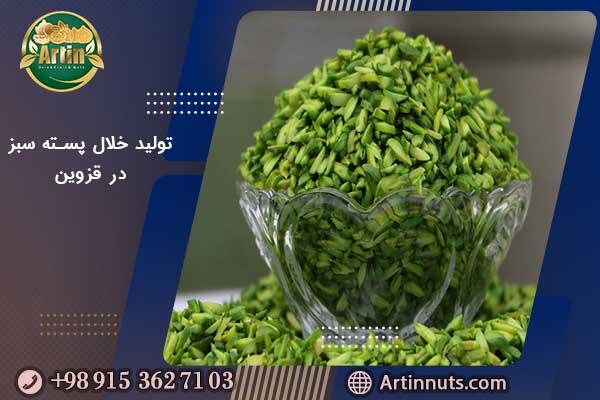 تولید خلال پسته سبز در قزوین